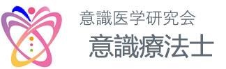 日本意識医学研究会の認定資格【意識療法士】、整体マッサージやカウンセリングの統合治療です